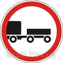 Запрещающие знаки — 3.4 Движение с прицепом запрещено, дорожные знаки
