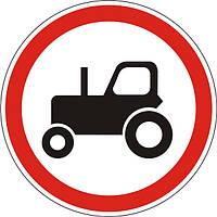 Запрещающие знаки — 3.5 Движение тракторов запрещено, дорожные знаки