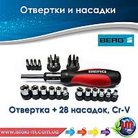 Набор - отвертка с насадками Cr-V (28 насадок), BERG (47-450)