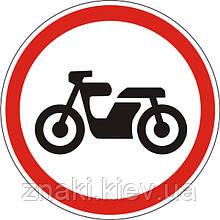 Запрещающие знаки — 3.6 Движение мотоциклов запрещено, дорожные знаки