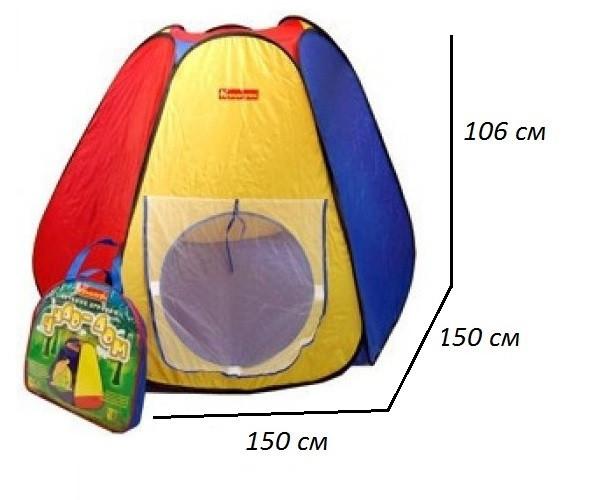 Палатка детская 5008 / 0506 / 3058