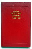 """Л.Дурнов """"Опухоли печени у детей"""""""