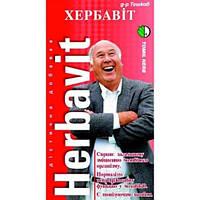 Хербавит Болгартрав 120табл (підвищення потенції)
