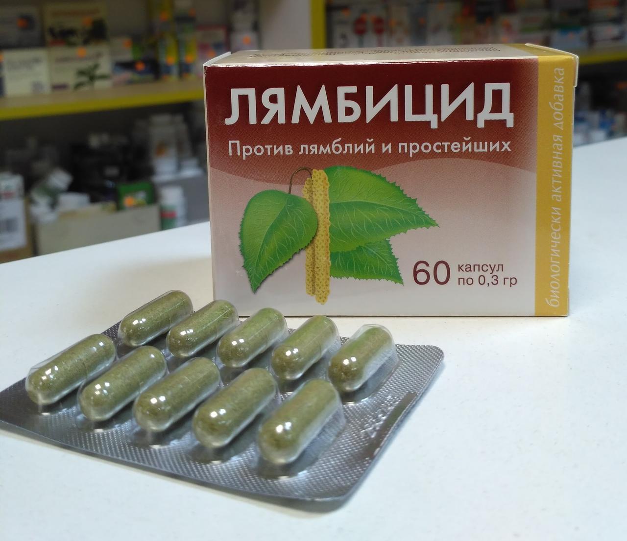 Лямбицид 60 капсул