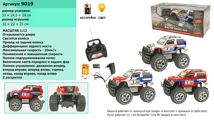 Машина аккум. р/у 9019 (6шт) свет.колеса, пульт на батар., в коробке 53*24,5*24см