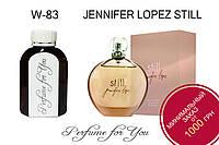 Женские наливные духи Still Jennifer Lopez 125 мл