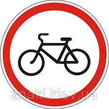 Запрещающие знаки — 3.8 Движение на велосипедах запрещено, дорожные знаки