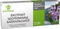 Шлемник байкальский экстракт 40 таблеток по 0,25 г
