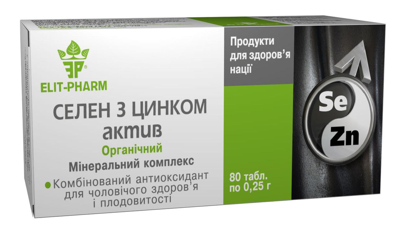 Селен с цинком актив органический 80 таблеток по 0,25 г