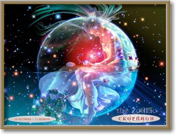 Картина- знак зодиака  №2с