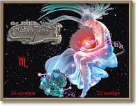 Картина- знак зодиака  №3с