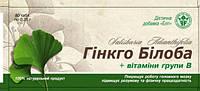 Гинкго билоба с витаминами группы В №80