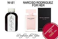 Женские наливные духи Нарцисо Родригез For Her Нарцисо Родригез 125 мл, фото 1