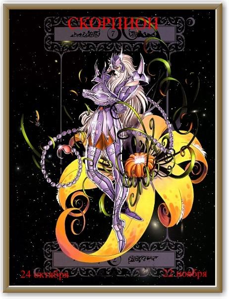 Картина- знак зодиака  №15с