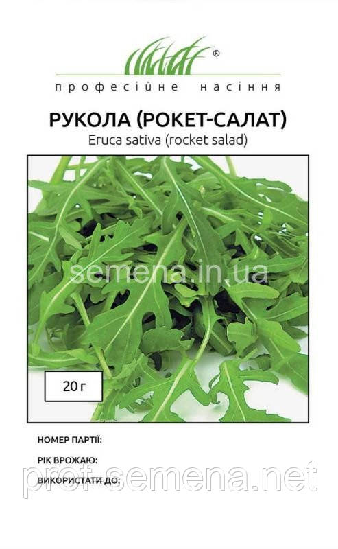 Рукола Рокет Салат  20 г.