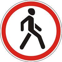 Запрещающие знаки — 3.9 Движение пешеходов запрещено, дорожные знаки
