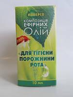 Композиция эфирных масел для Гигиены полости рта 10 мл