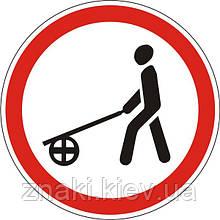 Запрещающие знаки — 3.10 Движение с ручными тележками запрещено, дорожные знаки