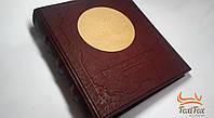 Родословная книга из натуральной кожи