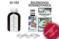 Женские наливные духи Rosabotanica Balenciaga 125 мл