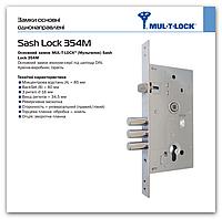 Замок Sash Lock 354M