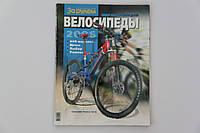 Каталог Мир велосипедов, 2006 г.