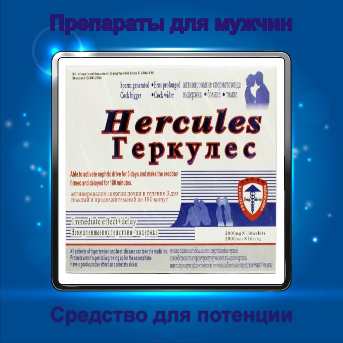 """""""Геркулес"""" (Hercules) - препарат для повышения мужского сексуального желания (10 таблеток)."""