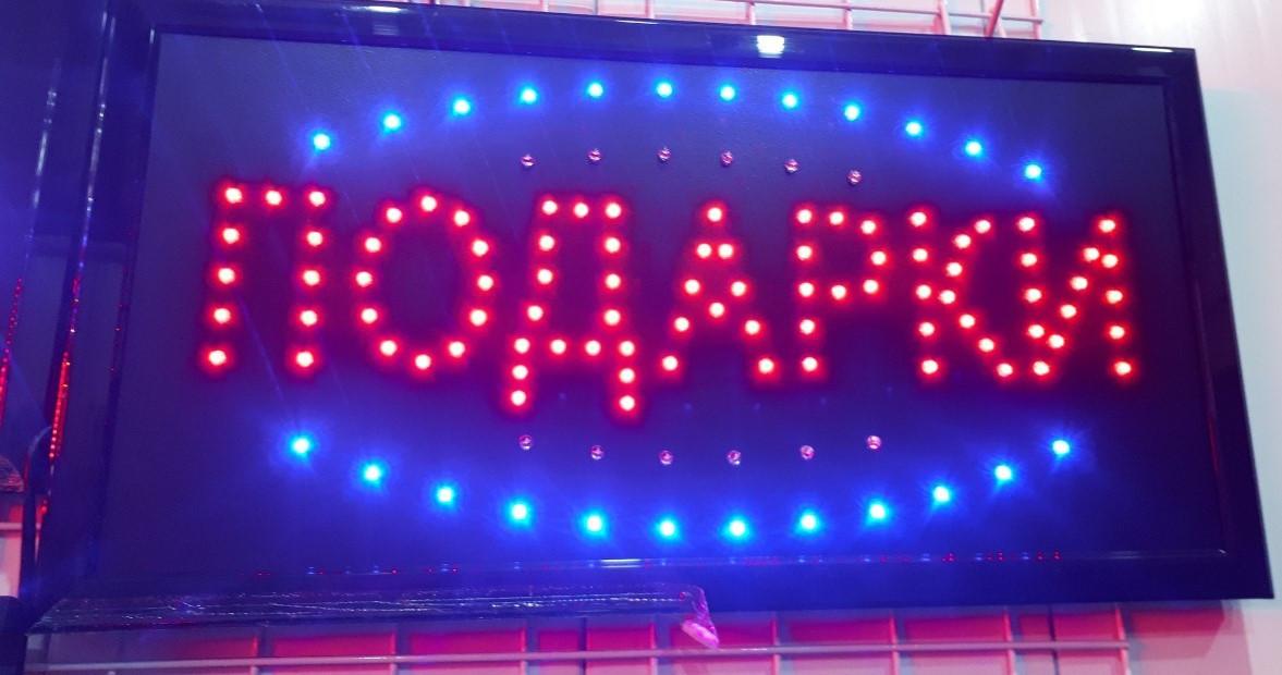 """Світлодіодна вивіска LED """"Подарунки"""" 48 Х 25 см"""