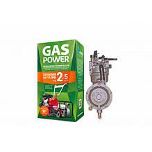 Газовые модули для мотоблоков и мотопомп