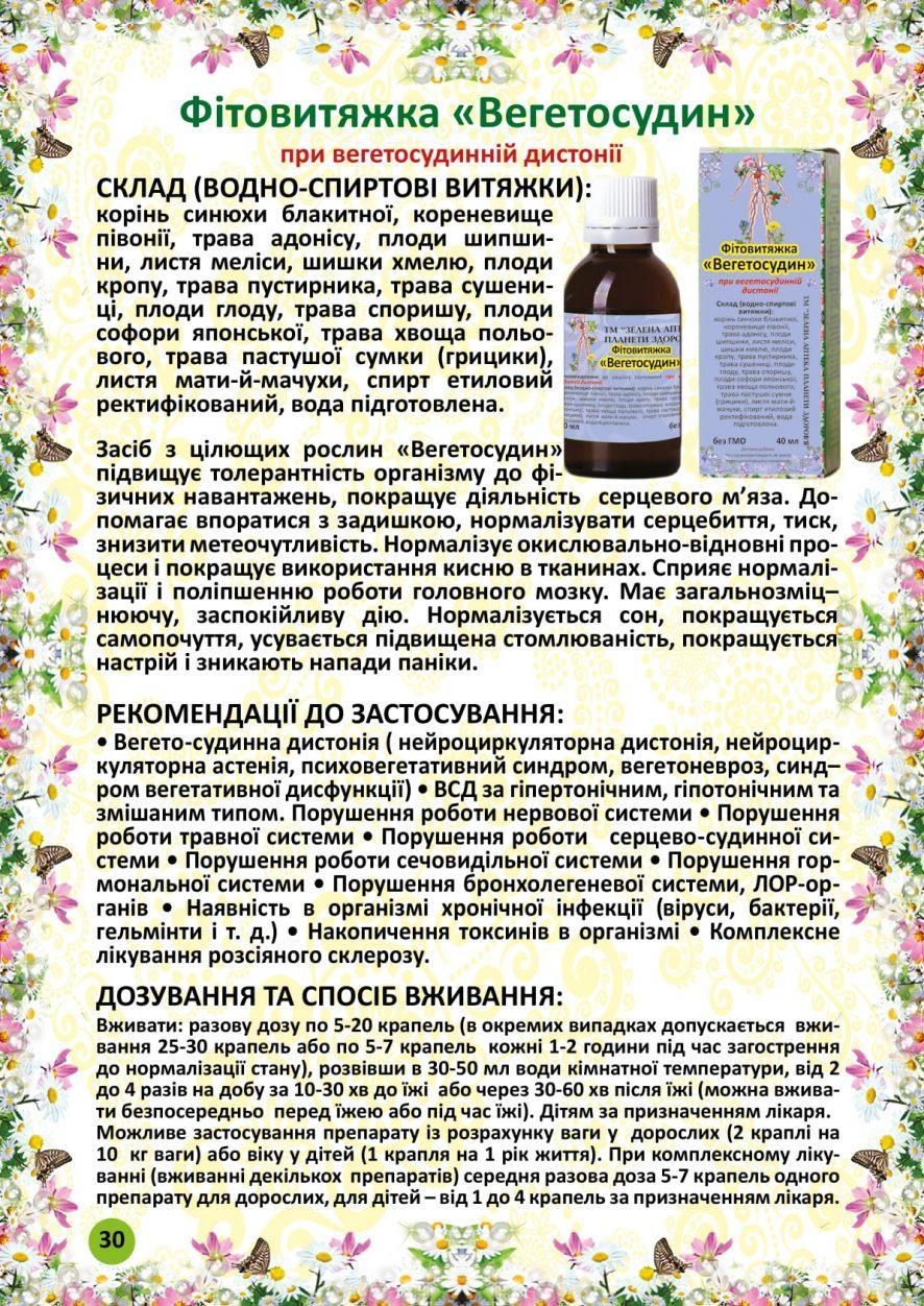 Вегетосудин 40 мл фитовытяжка