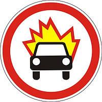 Запрещающие знаки — 3.13 Движение транспортных средств, перевозящих взрывчатку, запрещено