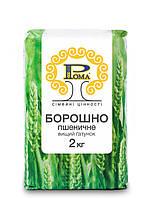 Мука пшеничная высший сорт КХП Рома 2 кг