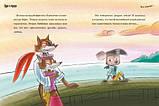 Буря в серці, серія Капітан Фокс(6 том), Інноченті Марко, Фраска Сімоне, фото 4