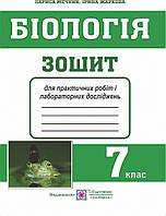 Біологія. Зошит для практичних робіт і лабораторних досліджень. 7 клас.