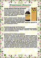Оксалин фитовытяжка 40 мл