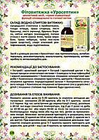 Уросептин фитовытяжка 40 мл