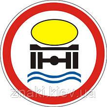 3.14 Движение транспортных средств, перевозящих вещества, загрязняющие воду, запрещено, знаки