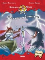 Послання в пляшці. серія Капітан Фокс(7 том), Інноченті Марко, Фраска Сімоне