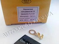 Наконечник проводки кольцевой 2,5/диаметр 5,2 мм/1,5-2,5 мм кв., WTE (Турция) 1401.3
