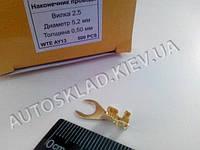 Наконечник проводки вилочный 2,5/диаметр 5,2 мм/толщина 0,50 мм/1,5-2,5 мм кв., WTE (Турция) AY13