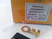 Наконечник проводки кольцевой 4/диаметр 6,2 мм/2,5-4,0 мм кв., WTE (Турция) 1407.2