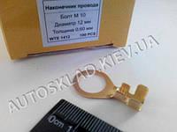 Наконечник проводки кольцевой 10/диаметр 12 мм/6,0-10 мм кв., WTE (Турция) 1412