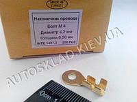 Наконечник проводки кольцевой 4/диаметр 4,2 мм/2,5-4,0 мм кв., WTE (Турция) 1407.3