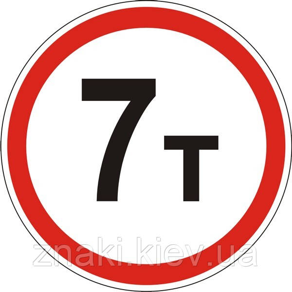 Запрещающие знаки — 3.15 Движение транспортных средств, маса которых превышает …т, запрещено, знаки