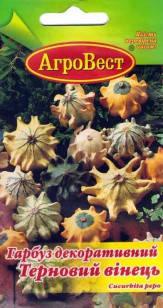 Тыква декоративная Терновый венец 5 сем (АгроВест), фото 2