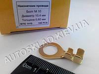Наконечник проводки кольцевой 10/диаметр 10,4 мм/6,0-10 мм кв., WTE (Турция) 1410