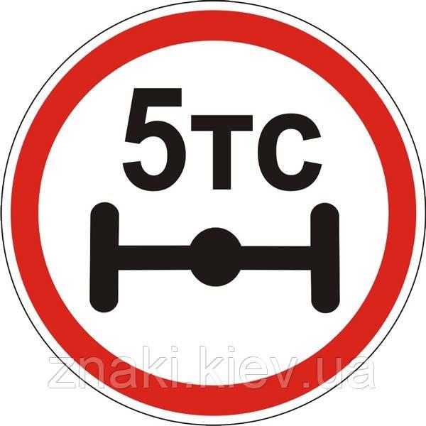 3.16 Движение транспортных средств, нагрузка на ось которых превышает …т, запрещено, знаки