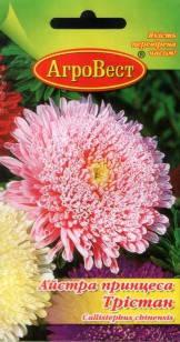 Цветы Астра принцесса Тристан 0,3 г (АгроВест), фото 2