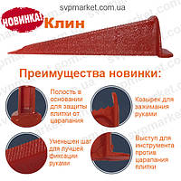 Система выравнивания (укладки) плитки СВП NOVA Клин 200 штук