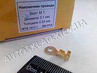 Наконечник проводки кольцевой 1/диаметр 3,1 мм/0,5-1,5 мм кв., WTE (Турция) 1417.1